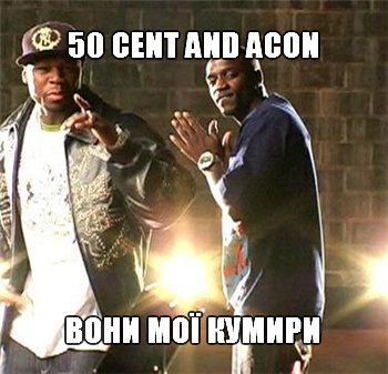 50 CENT ACON - STILL KILL
