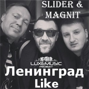 Ленинград - Like (feat. Slider & Magnit)