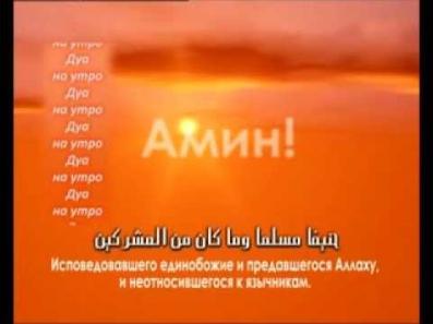 лакъаджакум текст на русском