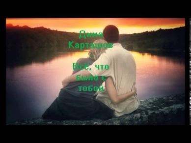 Скачать песню Дима Карташов - Мы Не Просто Друзья в 3